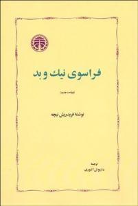 فراسوي نيك و بد نویسنده فريدريش نيچه مترجم داریوش آشوری